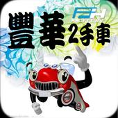 豐華二手車 icon