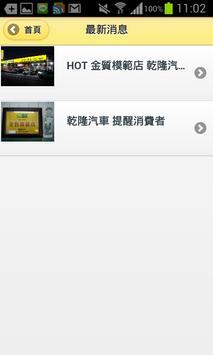 乾隆汽車 apk screenshot