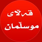 قەڵای موسڵمان -Qallay musllman icon