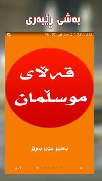 قەڵای موسڵمان -Qallay musllman poster