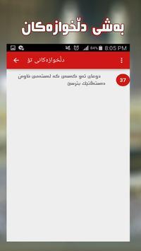 قەڵای موسڵمان -Qallay musllman apk screenshot