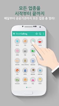 SmartCalling - Phone domain apk screenshot