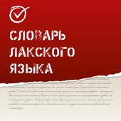 Словарь Лакского языка icon