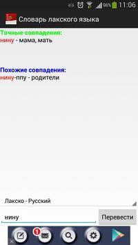 Словарь Лакского языка apk screenshot