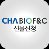 차병원 선물신청몰 icon