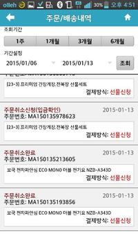 차병원 선물신청몰 apk screenshot
