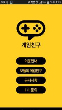 게임친구찾기 apk screenshot