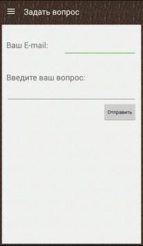 Адвокат 24 apk screenshot