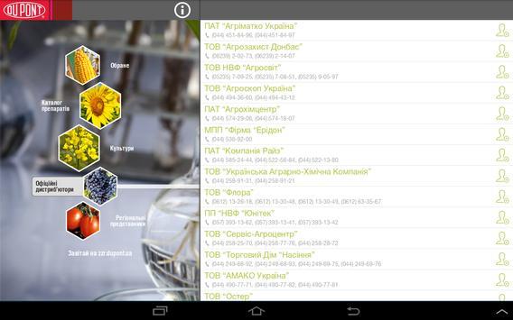 DuPont™ Evalio® Каталог ЗЗР apk screenshot