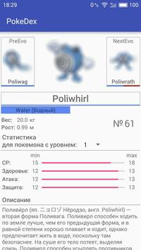 Guide for PokeDex apk screenshot