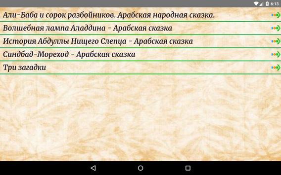 Сказки - Рассказки. Бесплатно. apk screenshot