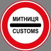 Vehicle customs calculation UA icon
