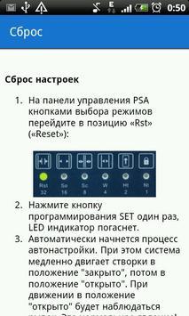 Автоматические двери КВВ apk screenshot