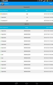 АльфаСМС apk screenshot