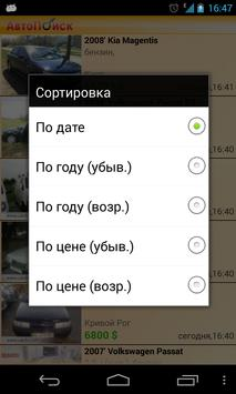 AvtoPoisk apk screenshot