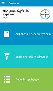 Довідник бур'янів України poster