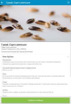 Довідник бур'янів України apk screenshot