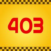 Такси 403. Харьков icon