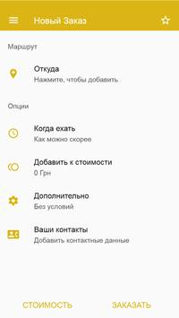 Такси 403. Харьков poster