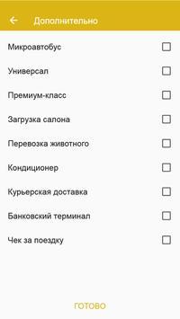 Такси 403. Харьков apk screenshot
