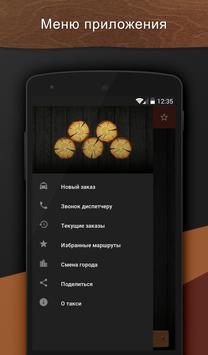 Онлайн Такси Дрова apk screenshot