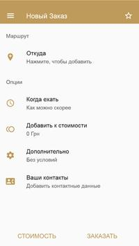 Такси Merci Харьков poster