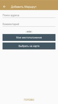 Такси Merci Харьков apk screenshot