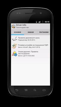 Driver Info ПДР Україна poster