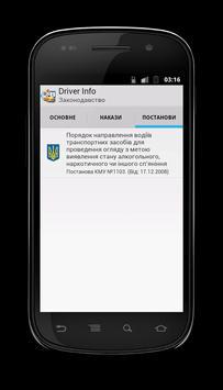 Driver Info ПДР Україна apk screenshot
