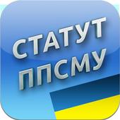 Статут ППСМУ icon