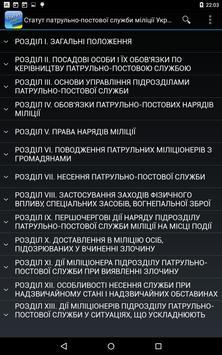 Статут ППСМУ apk screenshot