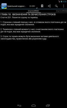 Цивільний кодекс України apk screenshot
