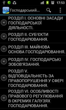 Господарський кодекс України poster
