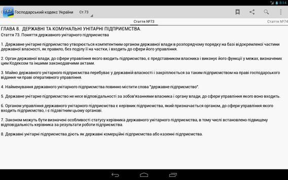 Господарський кодекс України apk screenshot