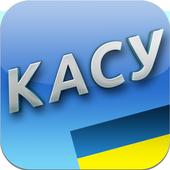 КАС України icon