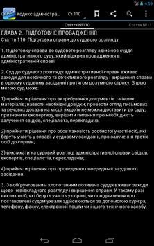 КАС України apk screenshot