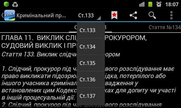 КПК України apk screenshot