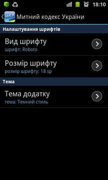 Митний кодекс України apk screenshot