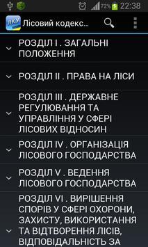 Лісовий кодекс України poster