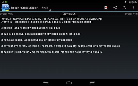 Лісовий кодекс України apk screenshot