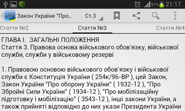 Про військовий обов'язок apk screenshot