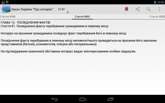 Про нотаріат apk screenshot