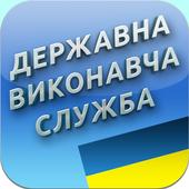 Державна виконавча служба icon