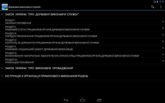 Державна виконавча служба apk screenshot