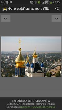 Монастирі УПЦ - довідник apk screenshot