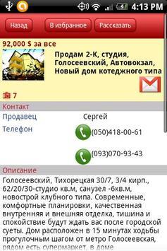 mirkvartir.ua apk screenshot