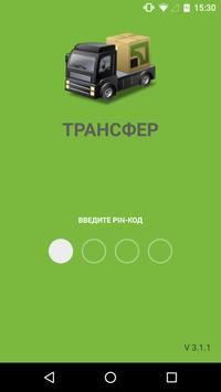 Трансфер poster