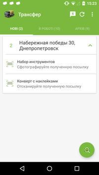 Трансфер apk screenshot