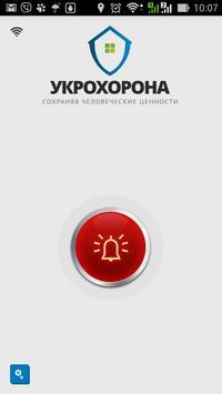 Тревожная кнопка apk screenshot