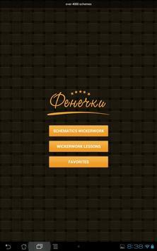 Baubles, bias wickerwork apk screenshot